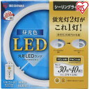 蛍光灯 丸型蛍光灯 シーリングライト用 30形+40形送料無料 LED ランプ ...