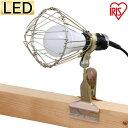 クリップライト LED E26 作業用 明るい 100型相当 ILW-165GC3ライト 1600ml 作業灯 クリップタイプ 電気...