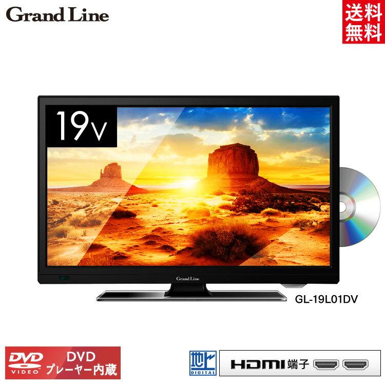 Grand-Line 19V型 DVD内蔵 地上デジタルハイビジョン液晶テレビ GL-19L01DV送料無料 TV DVDプレーヤー 19V型 一人暮らし 新生活 パソコンモニター USBメモリー HDMI端子 寝室 エスキュービズム【D】