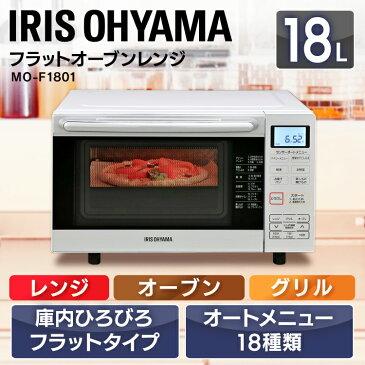 [500円OFFクーポン対象]オーブンレンジ MO-F1801 オーブンレンジ オーブンレンジ 18L フラット フラットテーブル オーブン レンジ グリル 電子レンジ コンバーター式 オートメニュー 東日本 西日本 解凍 一人暮らし アイリスオーヤマ 送料無料