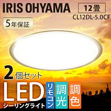 [クーポン利用で5%OFF][2台セット] シーリングライト LED クリアフレーム メーカー5年保証 12畳 アイリスオーヤマ 送料無料 シーリングライト おしゃれ 12畳 led シーリングライト リモコン付 照明器具 LED照明 CL12DL-5.0CF 調光 調色 新生活 あす楽[cpir]