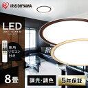 シーリングライト LED ウッドフレーム 8畳 アイリスオーヤマ 送料無料 木枠 シーリングラ...