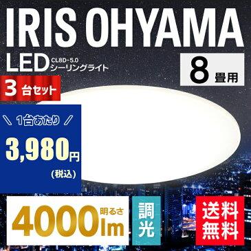 [クーポン利用で5%OFF][3台セット]シーリングライト LED 8畳 アイリスオーヤマ送料無料 シーリングライト おしゃれ 8畳 led シーリングライト リモコン付 照明器具 天井照明 LED照明 シーリング ライト CL8D-5.0 調光 新生活 あす楽[cpir]
