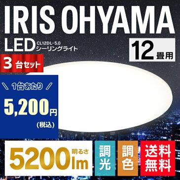 [クーポン利用で5%OFF][3台セット]【メーカー5年保証】 シーリングライト LED 12畳 アイリスオーヤマ送料無料 おしゃれ 12畳 led シーリングライト リモコン付 照明器具 天井照明 LED照明 ダイニング CL12DL-5.0 調光 調色 新生活 あす楽[cpir]