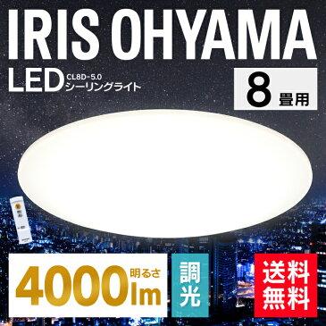 シーリングライト LED 8畳 アイリスオーヤマ送料無料 シーリングライト おしゃれ 8畳 led シーリングライト リモコン付 照明器具 LED照明 シーリング ライト CL8D-5.0 調光 新生活 【メーカー5年保証】 [cpir] あす楽