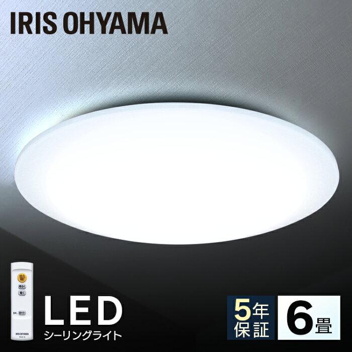 シーリングライト おしゃれ 6畳 CL6D-5.0送料無料 あす楽 LEDシーリングライト アイリスオーヤマ 照明 電気 LED シーリング 明るい リモコン 子供部屋 調光 リモコン付 リビング 和室 台所 ダイニング LED照明 照明器具 天井照明 新生活 一人暮らし