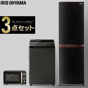 アイリスオーヤマ 新生活家電3点セット(黒)の画像