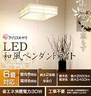 和風照明ペンダントライトled6畳対応和風ペンダントライト昼光色PLC6D-J2800lm電球色PLC6L-J2400lm10年間交換不要3年保証2段階調光常夜灯付きアイリスオーヤマ天井照明ダイニング節電ledペンダントライト和室led照明