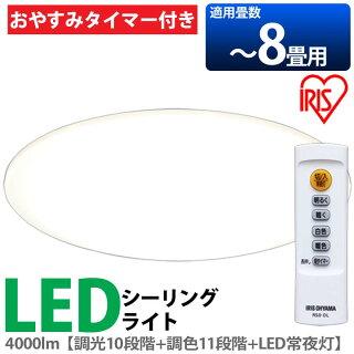 【あす楽】LEDシーリングライト8畳対応4000lm10段階調光無段階調光11段階調色無段階調色リモコン常夜灯明るさメモリおやすみタイマー付き10年間交換不要3年保証送料無料