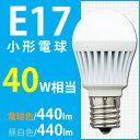 【アウトレット】LED電球小形 LDA5N-H-E17-V9・LDA5L-H-E17-V9 電球色・昼白色ミニクリプトン電球 440lm led電球 e17 電球色 昼白色 照明 明るい 省エネ 節電 エコ アイリスオーヤマ 小型LED電球