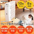 【あす楽】ウェーブオイルヒーターIWH-1210M-Wアイリスオーヤマ送料無料オイルヒーターヒーター暖房ヒーターフィンあったか冬