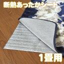 広電[KODEN] 1畳用断熱あったかシート KGS-10 【K】【D】