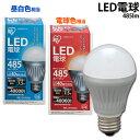 [今なら店内全品ポイント5倍!3/22(土)9:59まで]LED電球(485lm)/昼白色LDA8N-H-V14/電球色LD...