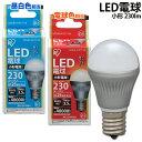 LED電球/小形(230lm)/昼白色LDA4N-H-E17-V6/電球色LDA4L-H-E17-V6/アイリスオーヤマ/E17/17mm/17口金/小型電球 【RCP】