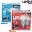 【送料無料】アイリスオーヤマ ☆お得な2個入りセット☆ LED電球(325lm) 昼白色LDA6N-H-V13×2・電球色LDA6L-H-V13×2 【RCP】