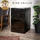 ワインセラー 24本 2ドア ワインセラー APWC-69D 送料無料 ワインセラー 家庭用 上下温度設定 ワインクーラー 日本酒セラー ミラーガラス リビング 大容量 ペルチェ冷却方式 UVカット 白ワイン 赤ワイン おしゃれ ワイン冷蔵庫