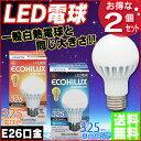 ≪同色2個セット!≫【送料無料】LED電球(325lm) 昼白色LDA5N-H-V10・電球色LDA5L-H-V10【アイリスオーヤマ(ECOHiLUX/エコハイルクス】 【RCP】