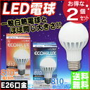 ≪同色2個セット!≫【送料無料】LED電球(810lm)/昼白色LDA11N-H-V12/電球色LDA11L-H-V12/アイリスオーヤマ(エコハイルクス/ECOHiLUX)/E26/26mm/26口金/一般電球【RCP】