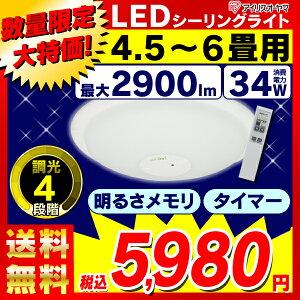 [今なら送料無料!][タイムセール]LEDシーリングライト6畳用/SG-6N【10年間交換不要/1年保証】...