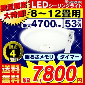 [今なら送料無料!]【今だけ50%OFF!】LEDシーリングライト12畳用/SG-12N【10年間交換不要/1年...