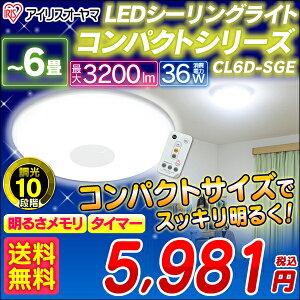 [今なら送料無料!]【即納】10段階調光!コンパクト★LEDシーリングライト CL6D-SGE〔〜6畳対...