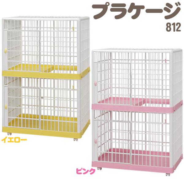 【送料無料】アイリスオーヤマ プラケージ 812 イエロー・ピンク【送料無料】