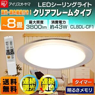 シーリングライト8畳LEDシーリングライトled調光調色CL8DL-CF1アイリスオーヤマ送料無料10段調光・無段階調光11段階調色・無段階調色3800lmリモコンお留守番常夜灯明るさメモリおやすみタイマー付き天井照明ledランプ