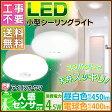 LED 小型 シーリングライト 送料無料 人感センサー付 昼白色 SCL4N-MS 450lm 電球色 SCL4L-MS 400l アイリスオーヤマ 廊下 階段 トイレ