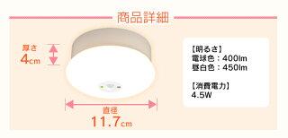 LED小型シーリングライト送料無料人感センサー付昼白色SCL4N-MS450lm電球色SCL4L-MS400lアイリスオーヤマ廊下階段トイレledライト洋室和室工事不要照明器具