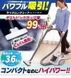 【アウトレット】送料無料 サイクロンクリーナー IC-C100-W掃除機 クリーナー サイクロン 清掃 掃除 紙パック不要 アイリスオーヤマ