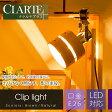 クリップライト CLARTE+ おしゃれ 照明 led対応 モダン 間接照明 インテリア照明 北欧 補助照明 スポットライト 送料無料 モダン お洒落 CC-SPOT-C クロム/ブラウン・クロム/ナチュラル 【D】 母の日