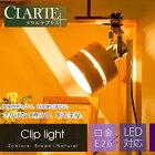 クリップライトCLARTE+おしゃれ照明led対応モダン間接照明インテリア照明北欧補助照明スポットライト送料無料モダンお洒落CC-SPOT-Cクロム/ブラウン・クロム/ナチュラル【D】母の日