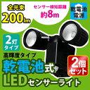 乾電池式センサーライト 2灯式 2個セット送料無料 センサー...