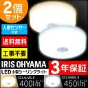 【メーカー3年保証】シーリングライト 小型 LED 2個セット アイリスオーヤマ送料無料 シーリングライト led 照明器具 トイレ LED照明 人感センサー ライト 玄関 階段 小型シーリングライト SCL4LMS-E SCL4NMS-E あす楽対応 新生活