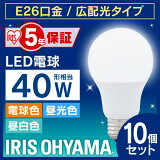 【10個セット】 LED電球 E26 40W 電球色 昼白色 アイリスオーヤマ 広配光送料無料 LDA4N-G-4T4 LDA5L-G-4T4 密閉形器具対応 電球のみ おしゃれ 電球 26口金 40W形相当 LED 照明 節電 広配光タイプ ペンダントライト 玄関 パック [cpir]