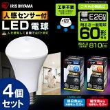 \1台あたり1,420円/【4個セット】LED電球 人感センサー付E26 60W 電球 led電球 人感センサー 人感 センサー 昼白色 電球色 e26 60w アイリスオーヤマ 玄関 トイレ 廊下 クローゼット 810lm ダウンライト ペンダントライト LDR8N-H-S6 LDR8L-H-S6 パック[cpir]