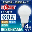 【4個セット】LED電球 E26 60W 電球色 昼白色 ア...