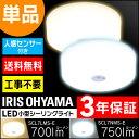 【メーカー3年保証】シーリングライト 小型 LED アイリスオーヤマ送料無料 led シーリングライト 照明器具 天井照明 トイレ LED照明 人感センサー ライト 玄関 階段 キッチン 小型シーリングライト SCL7LMS-E SCL7NMS-E あす楽対応 新生活