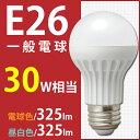 【送料無料】LED電球(325lm)/昼白色LDA5N-H-V10/電球色LDA5L-H-V10/E26/26mm/26口金/一般電球 【アイリスオーヤマ(ECOHiLUX/エコハイルクス】【RCP】