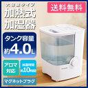 加熱式加湿器 SHM-4LU-G送料無料 加湿器 おしゃれ アロマ 卓上 オフィス 大容量 赤ちゃん かわいい デスク ホワイト/グリーン アイリスオーヤマ アイリス