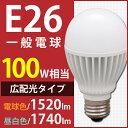 LED電球 光が広がるタイプ 広配光 E26 電球色/昼白色 LDA16N-G-10T1/LDA15L-G-10T1 アイリスオーヤマ送料無料 電球 led e26 省エネ 26mm 口金26 節電 E26口金 センサー電球 100W相当 RCP
