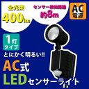 AC式センサーライト 1灯式 LSL-ACSN-400D ア...