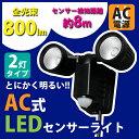 【送料無料】人感センサー付き!AC式LEDセンサーライト 2灯式 LSL-ACTN-800【アイリスオーヤマ 防災 防犯 玄関 庭 コンセント式 プラグ式 高輝度 明るめ led】