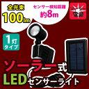 ソーラー式センサーライト 1灯式 昼白色相当 LSL-SBS...
