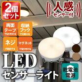 ≪お買得!同色2個セット≫乾電池式屋内センサーライト《マルチタイプ》ホワイト・ベージュ・ブラウン (昼白色相当・電球色相当) BSL40MN-W・BSL40ML-W【アイリスオーヤマ ledセンサーライト 】