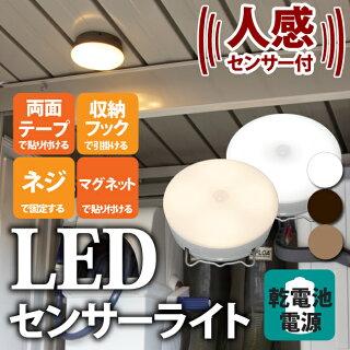 乾電池式屋内センサーライト《マルチタイプ》ホワイト・ベージュ・ブラウン(昼白色相当・電球色相当)BSL40MN-W・BSL40ML-W【アイリスオーヤマledセンサーライト節電】