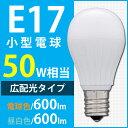 【あす楽】led電球 e17 LED電球 E17 ミニクリプトンタイプ 広配光 E17口金 50W相当 LDA5N-G-E17-5T2・LDA6L-G-E17-5T2 昼白色・電球色 600lmled電球 e17 電球色 昼白色 小型電球 ミニクリプトン 照明 アイリスオーヤマ トイレ 玄関 廊下 脱衣所
