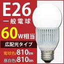 【あす楽】led電球 e26 LED電球 E26口金 60W相当 E26 810lm LDA7N-G-6T1・LDA7L-G-6T1 広配光 昼白色 電球色 アイリスオーヤマ ledランプ ledライト e26 一般電球型 トイレ 玄関 廊下 脱衣所 リビング 照明 節電