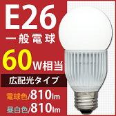 led電球 e26 LED電球 E26口金 60W相当 E26 810lm LDA7N-G-6T1・LDA7L-G-6T1 広配光 昼白色 電球色 アイリスオーヤマ ledランプ ledライト e26 一般電球型 トイレ 玄関 廊下 脱衣所 リビング 照明 節電