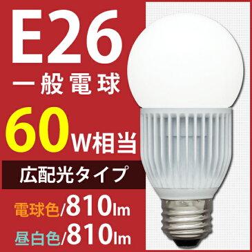 LED電球 E26 60W 電球色 昼白色 昼光色 アイリスオーヤマ 広配光 密閉形器具対応 電球のみ おしゃれ 電球 26口金 広配光タイプ 60W形相当 LED 照明 長寿命 省エネ 節電 ペンダントライト 玄関 廊下 ライト 照明 寝室 LDA7D-G-6T5 LDA7N-G-6T5 LDA8L-G-6T5